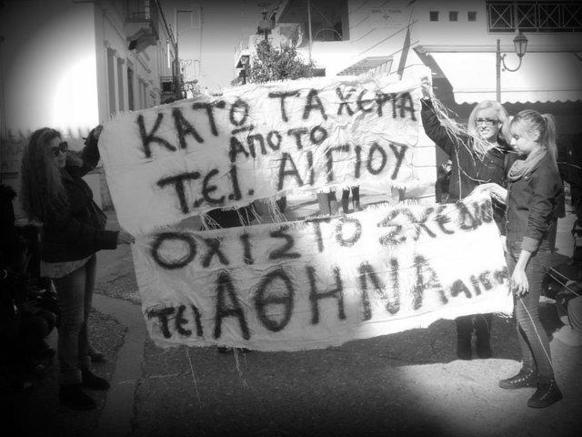 """ΣΤΟΠ """"ΑΘΗΝΑ"""" στην Αιγιάλεια- STOP """"ATHINA"""" In Aigialeia Greece"""
