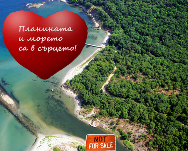 400 метровата черноморска брегова ивица - защитена територия