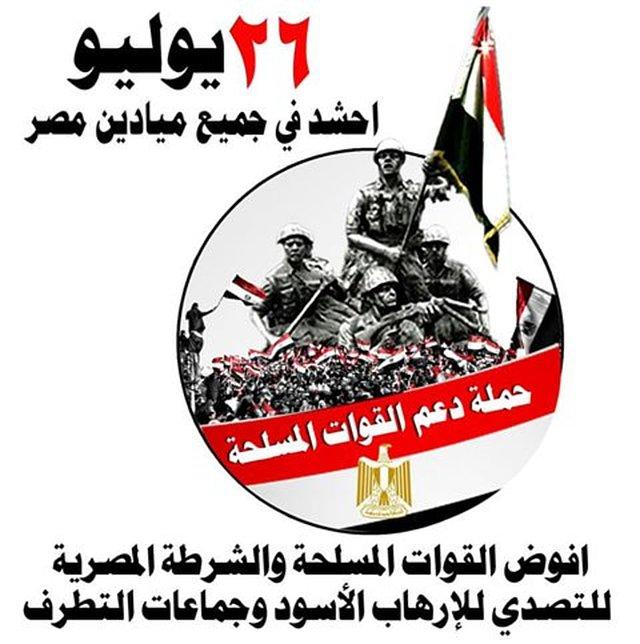 حملة جمع  ملايين التفاويض الشعبية للجيش المصري  لمكافح