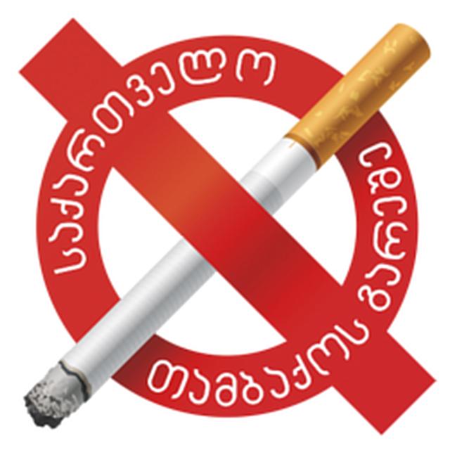აიკრძალოს მოწევა საზოგადოებრივი თავ