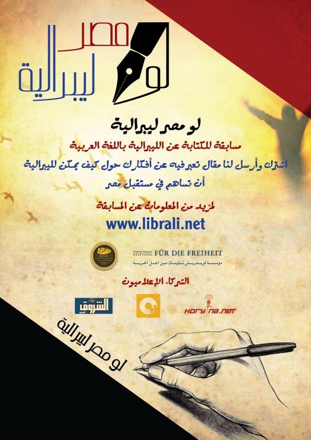 Egyptian Democratic Academy (EDA)