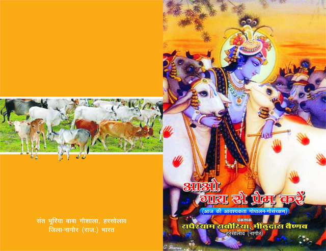 introduce the book of Gaumata AAO GAY SE PREM KARE