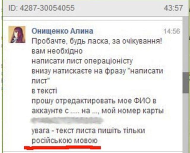Приватбанк не розуміє української мови