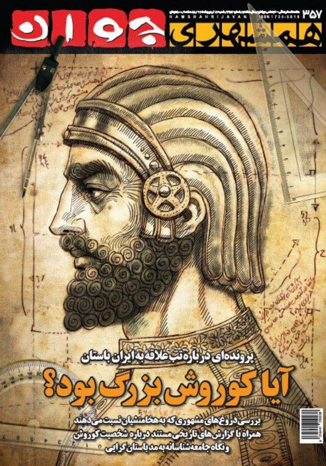 SAVE THE PERSIAN HISTORY  انجمن پاسداری از تاریخ پارس