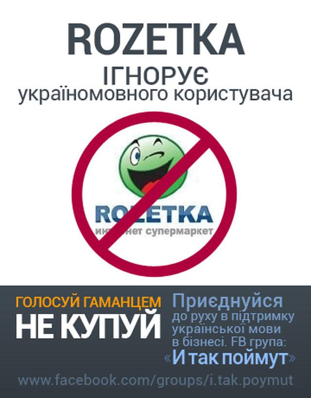 Зроби добру справу, передплати україномовний National Geograp
